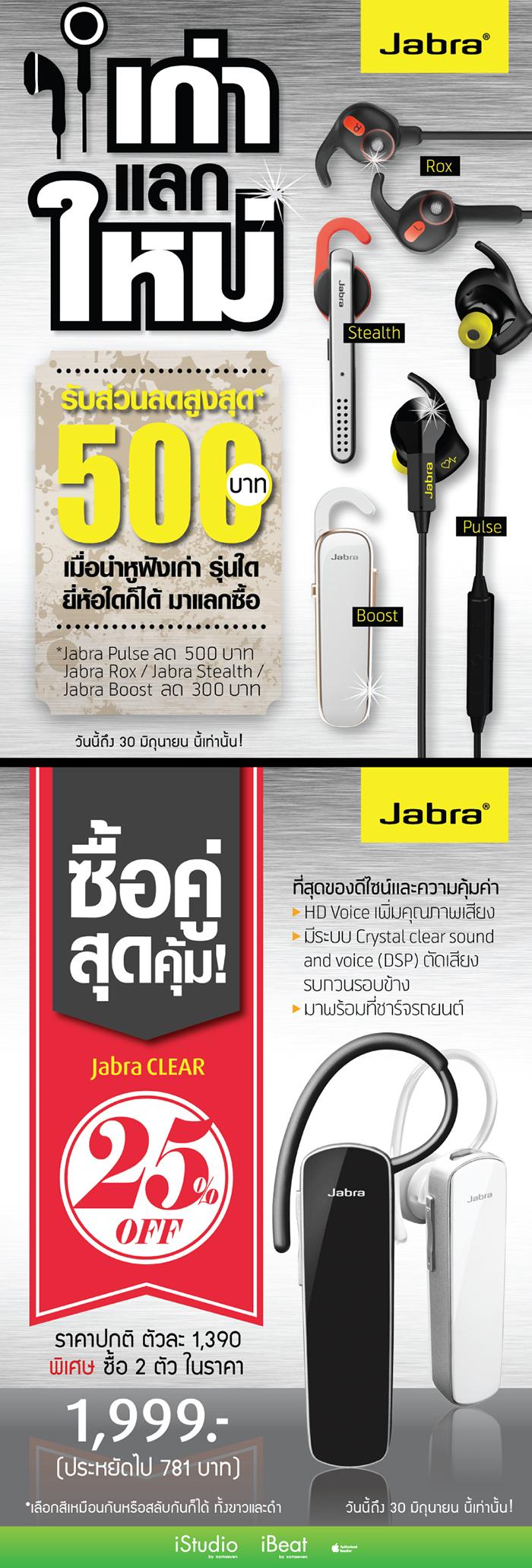 Jabra_Web_iStudio