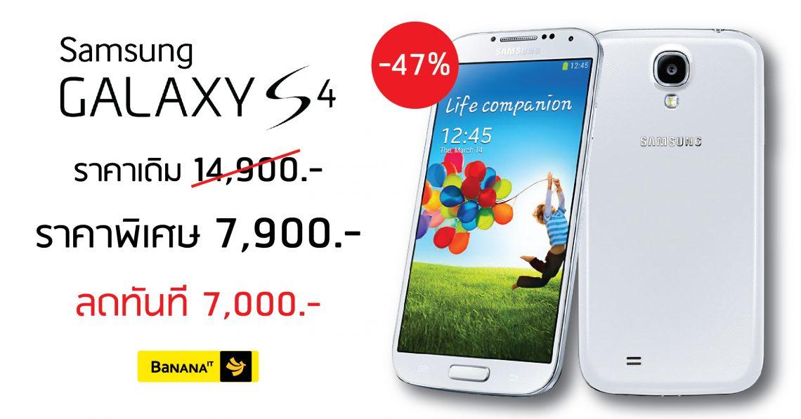 Samsung Galaxy S4 ลดทันที 7,000 บาท เมื่อช้อปออนไลน์กับบานาน่าไอที
