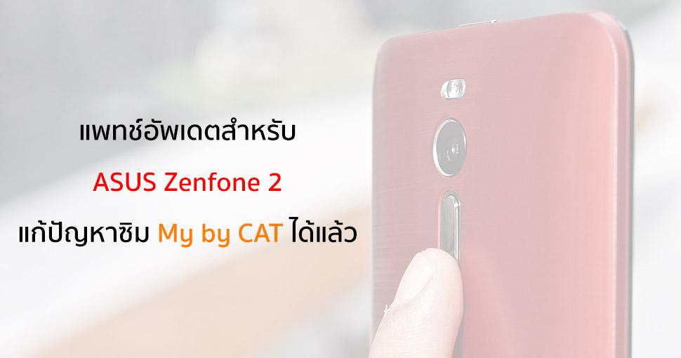ผู้ใช้ ASUS Zenfone 2 เฮ มีแพทช์อัพเดตแบบ OTA ให้ใช้กับซิม My by CAT ได้แล้ว