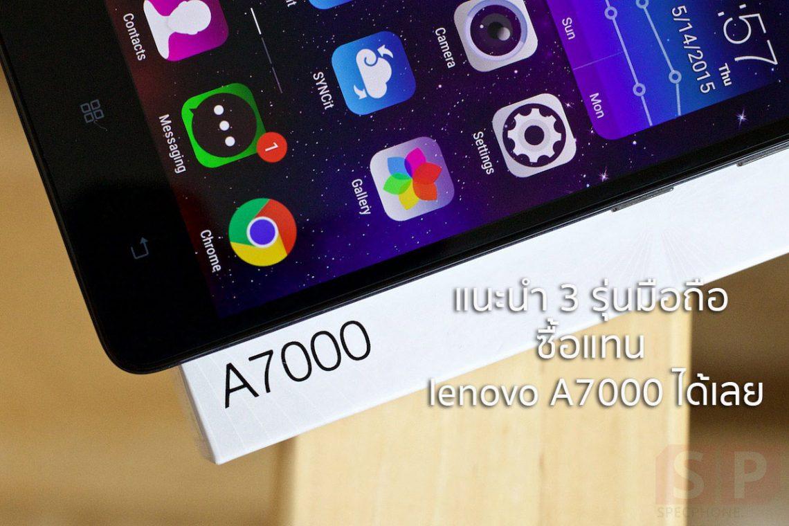 แนะนำ 3 มือถือที่ซื้อแทน lenovo A7000 และได้สเปคคุ้มค่าพอๆ กัน