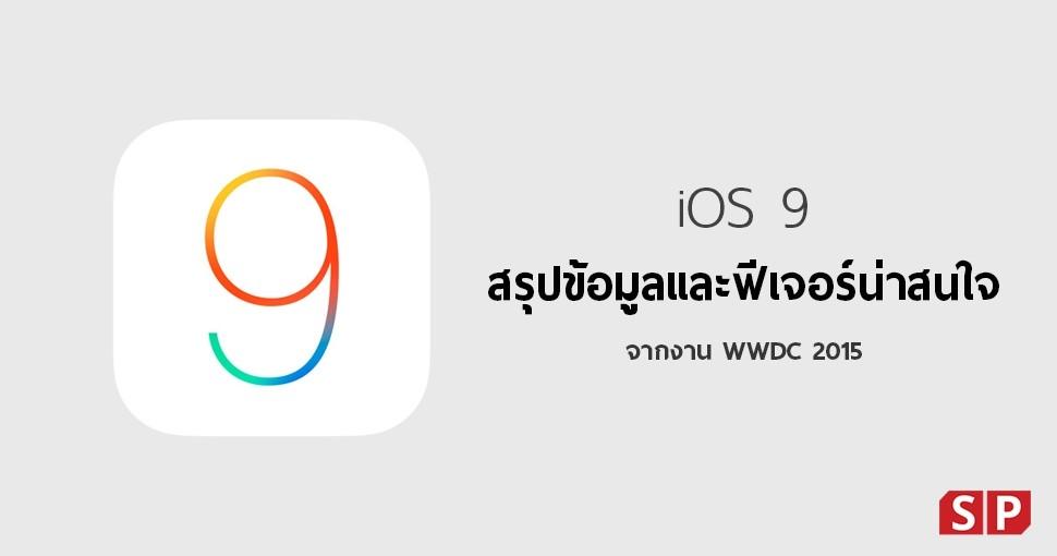 SP iOS9 1