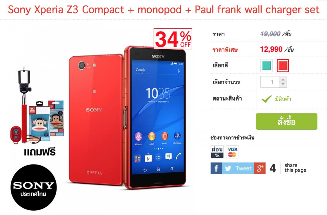 คุ้มเลย!! iTruemart ลดราคา Sony Xperia Z3 Compact เหลือหมื่นต้นๆ