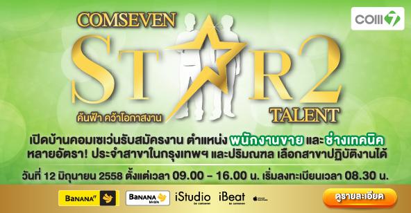 "COMSEVEN STAR TALENT ""ค้นฟ้า คว้าโอกาสงาน"" ณ สำนักงานใหญ่ บริษัท คอมเซเว่น จำกัด (มหาชน)"