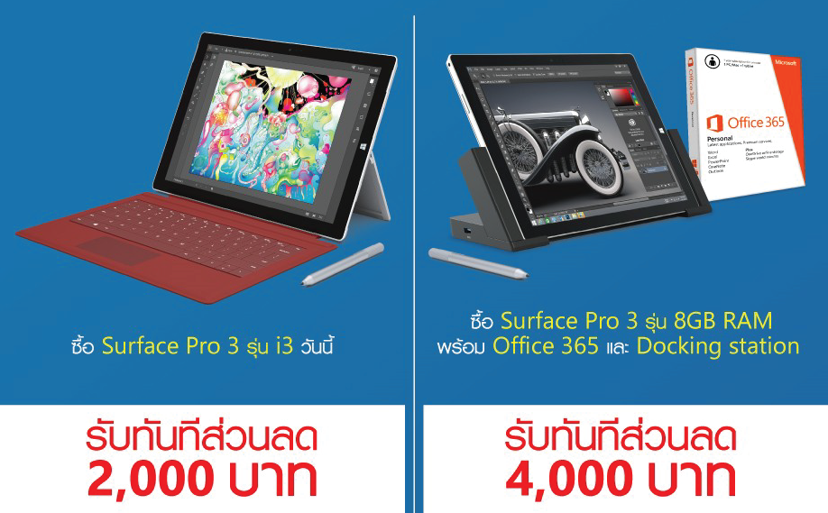 Surface Pro 3 Discount 4,000-002