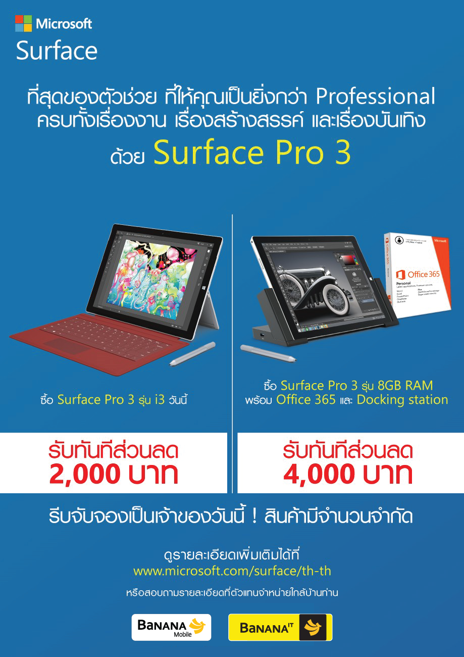 Surface Pro 3 Discount 4,000