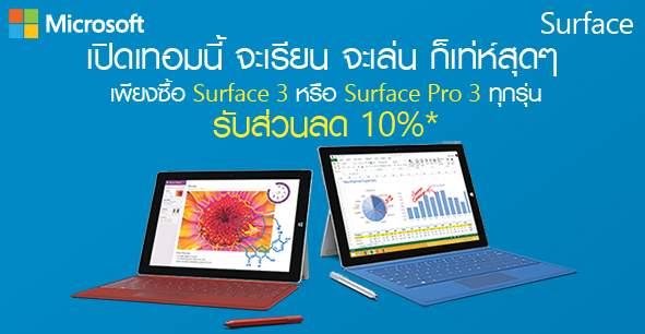 Surface Pro 3 Student - Banner