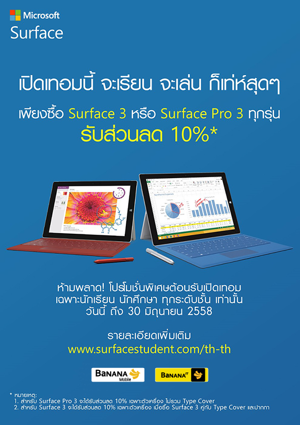 Surface Pro 3 Student WebContent