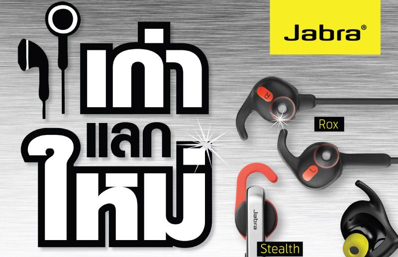 โปรโมชันพิเศษ หูฟังเก่าแลก Jabra ตัวใหม่ พร้อมแพ็คคู่สุดคุ้ม ซื้อตัวเดียว 1,390 ซื้อคู่แค่ 1,999 บาท
