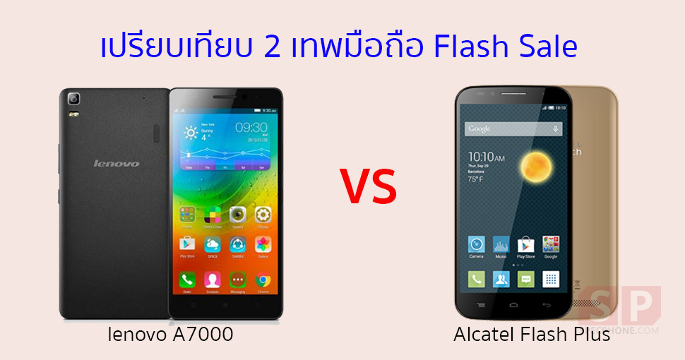 lenovo A7000 vs Alcatel Flash Plus