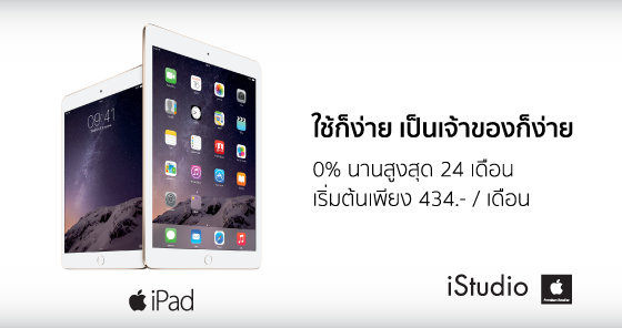 Apple_iPad_FacebookAd_iStudio
