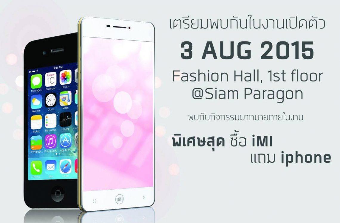 จุด จุด จุด – iMI จัดโปรแรง (มั้ง) ซื้อมือถือ iMI แถม iPhone ซะงั้นอ่ะ