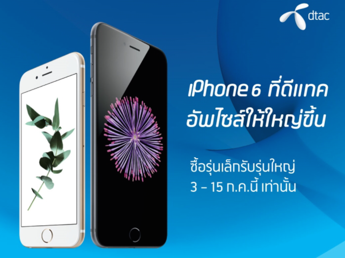 Dtac-iphone-6-free-upgrade