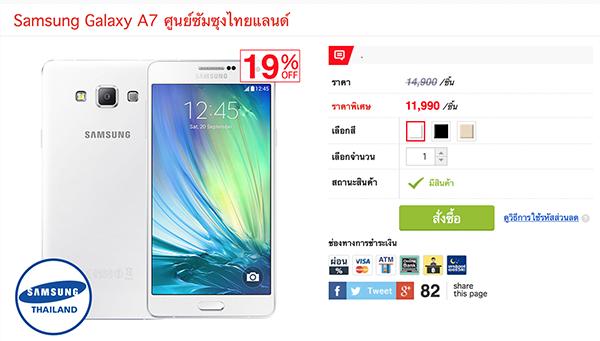 Samsung-Galaxy-A7-11900-itruemart