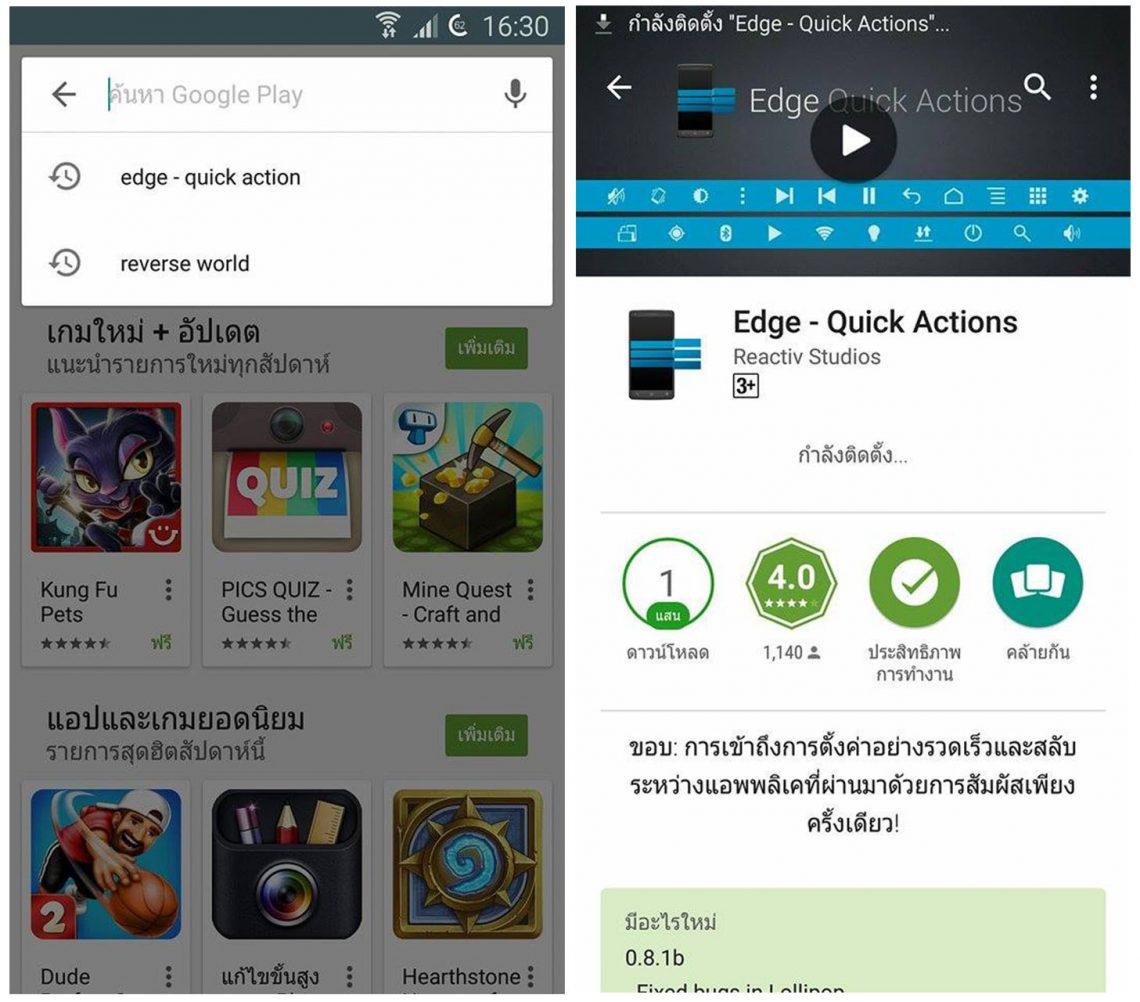[Tip]วิธีการใช้งานมัลติทาสกิ้งแบบรวดเร็วโดยใช้แอพ Edge – Quick Actions สำหรับผู้ใช้แอนดรอยด์เท่านั้น!
