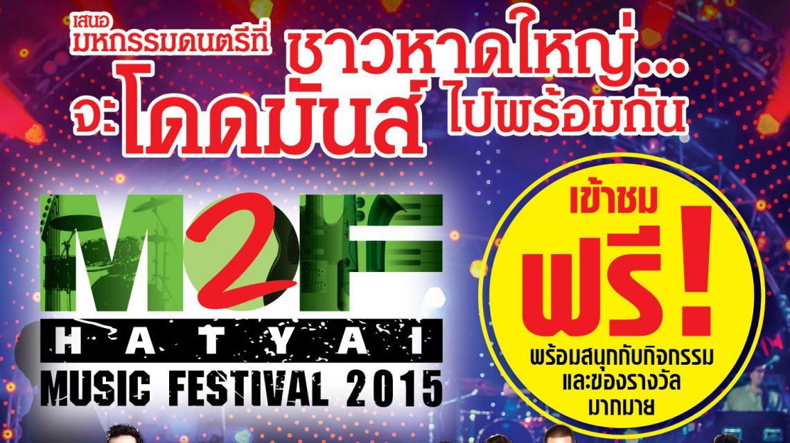 "[PR] Focus ชวนชาวหาดใหญ่!! โดดมันส์ๆ สนั่นเมืองไปพร้อมกันใน ""M2F HATYAI  MUSIC FESTIVAL 2015"""