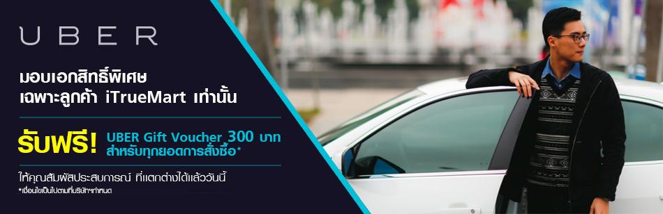 ใช้ให้คุ้ม!! ซื้อสินค้า iTruemart วันนี้ รับฟรีวอชเชอร์ UBER 300 บาท + ต่อโปร UBERX ลดราคาอีก 50%