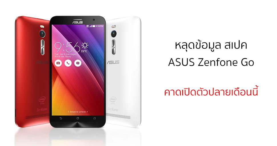 ข้อมูลเผย ASUS Zenfone Go จะมาเร็วๆ นี้ ตัด 4G LTE ออก เปลี่ยนเป็นชิป MediaTek