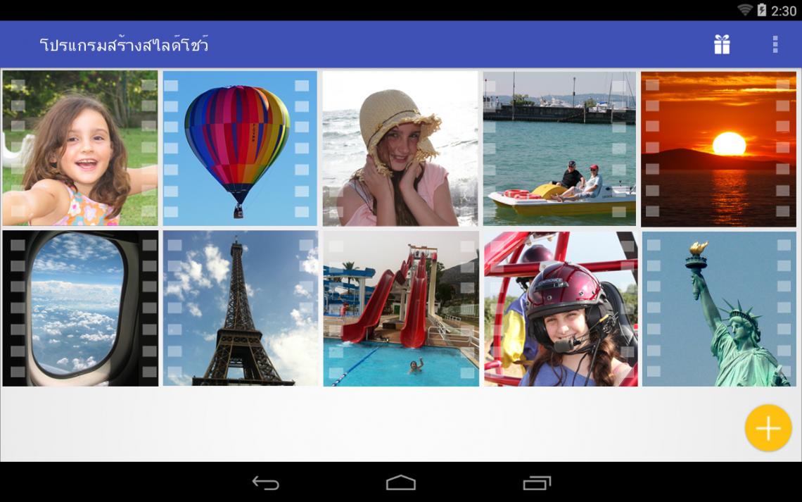 มาสร้างสไลด์โชว์แบบง่ายๆ พร้อมเอฟเฟคสุดเจ๋ง ด้วยแอพฯ Slideshow Maker บนมือถือ Android กันเถอะ