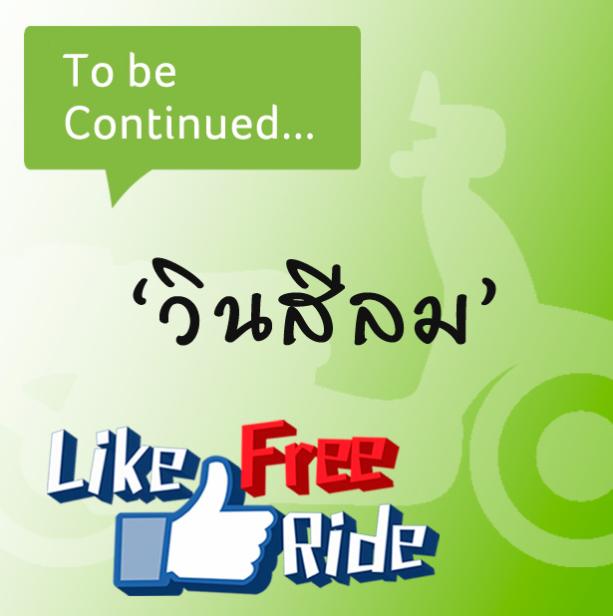 Acer-Free-Ride-Silom