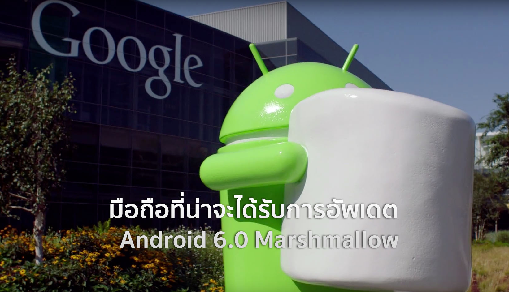 Android Marshmallow smartphone update