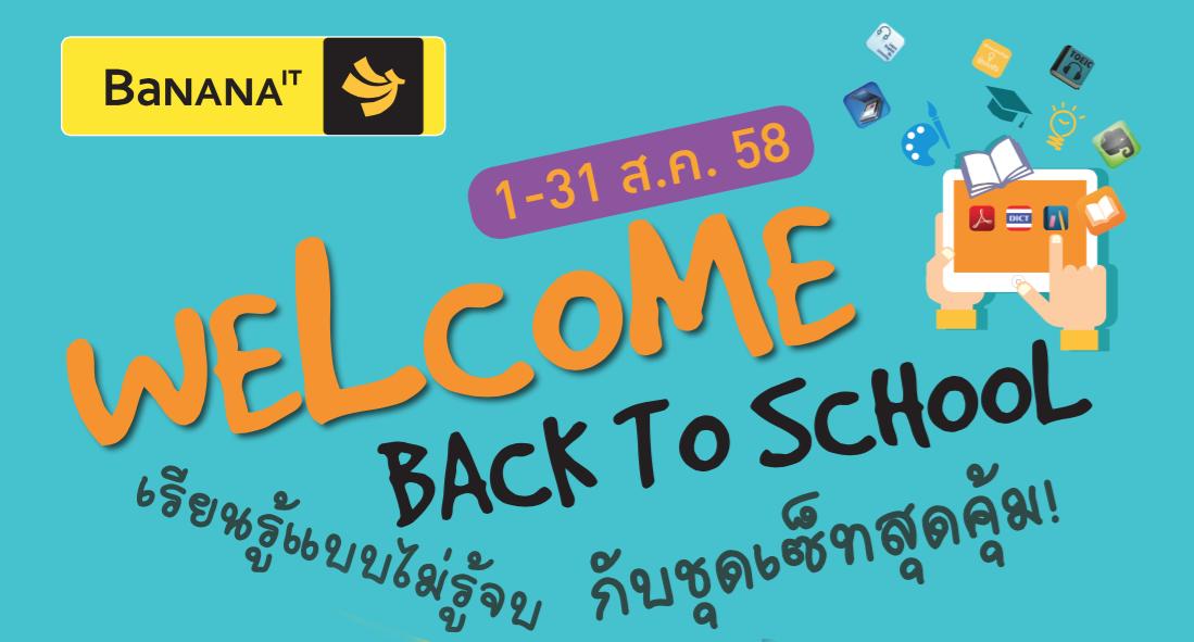 [PR] Welcome Back To School เรียนรู้แบบไม่รู้จบ กับชุดเซ็ทสุดคุ้ม ที่ร้านบานาน่าไอที ตั้งแต่วันที่ 1 – 31 สิงหาคม 2558