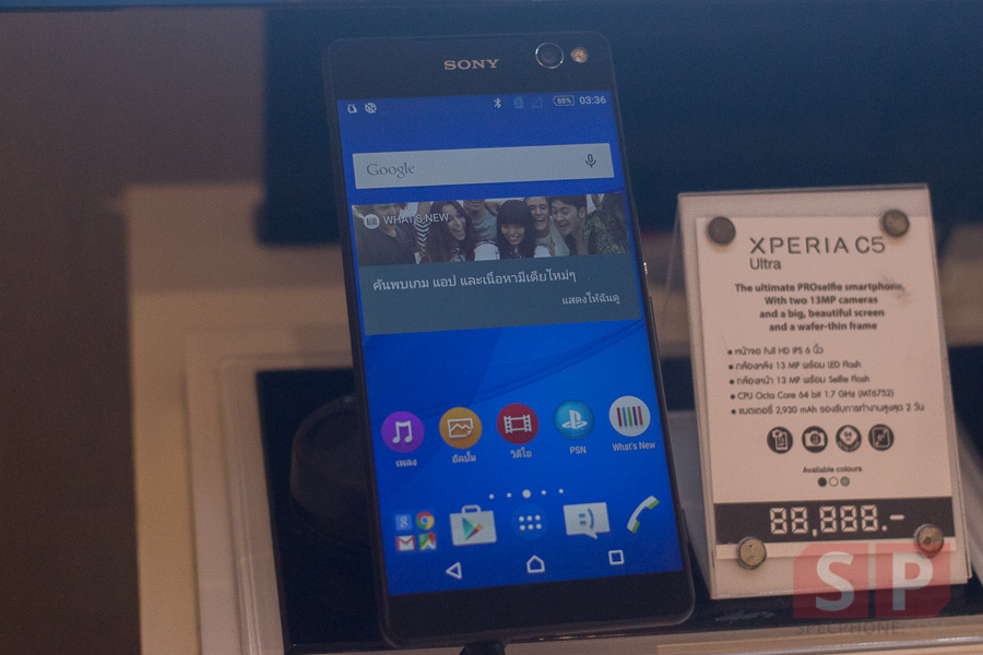 Hands-on-Preview-Sony-Xperia-C5-Ultra-SpecPhone-001