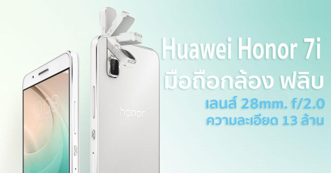 เปิดตัวมือถือ Huawei Honor 7i กล้องความละเอียด 13 ล้าน พร้อมเซ็นเซอร์สแกนลายนิ้วมือ ด้านข้างเป็นรุ่นแรกซะด้วย!!