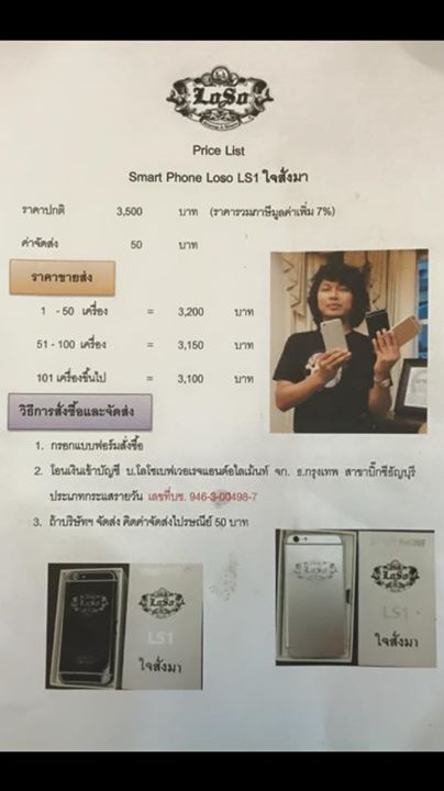 LOSO-LS1-Price-List