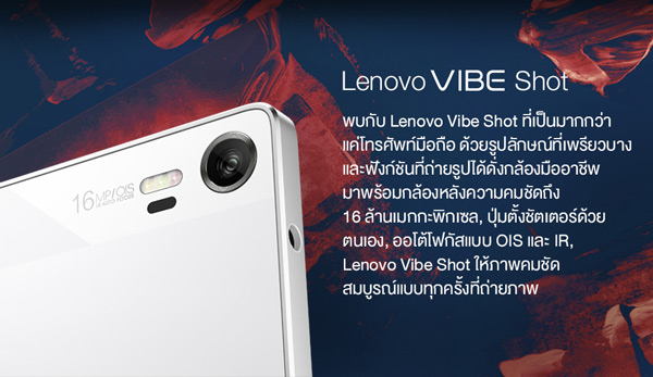 lenovo Vibe Shot สีแดง ขายแล้วเฉพาะที่ Lazada สนนราคา 11,990 บาท