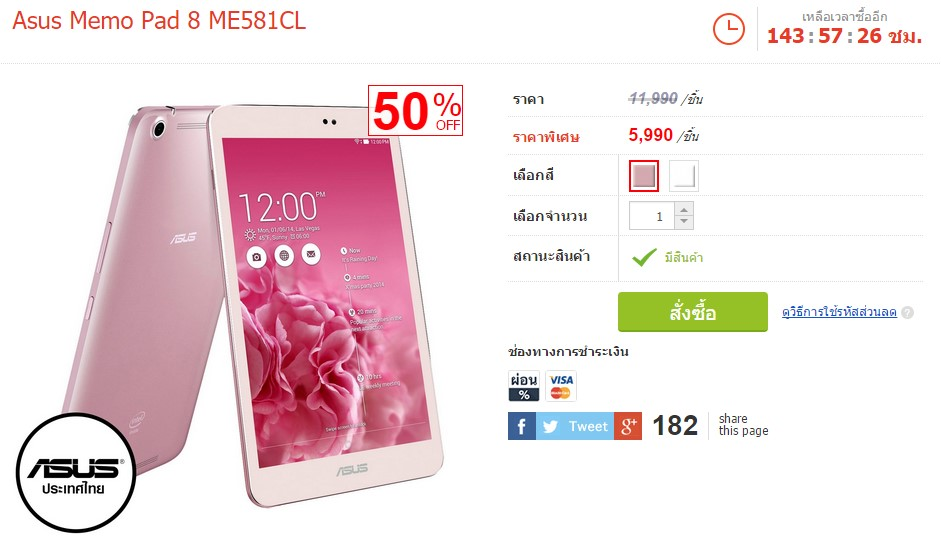 ZenPad แล้วไง!! iTruemart ลดราคา Asus Memo Pad 8 ตัวแรง 50% เหลือเพียง 5,990 บาทเท่านั้น