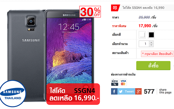 Note 4 Promotion