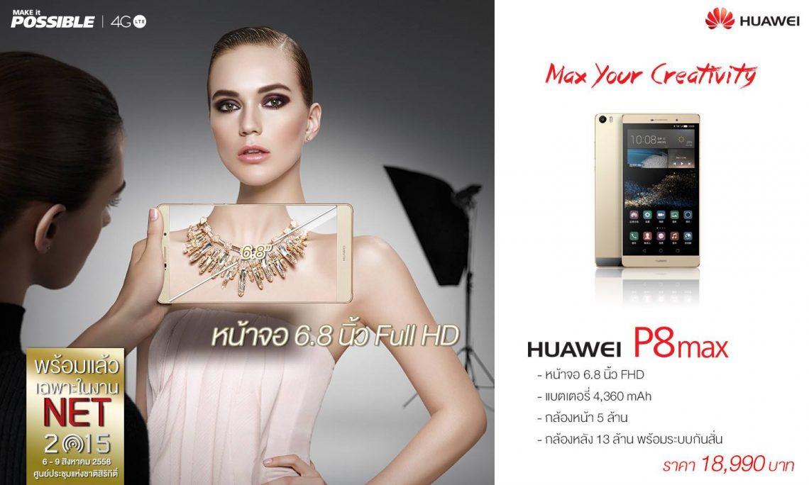 Huawei P8 Max และ Huawei P8 Premium วางขายแล้วที่งาน NET 2015
