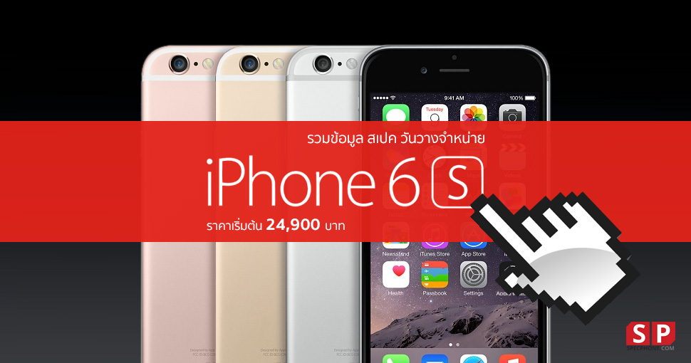 SP - iPhone 6S_Price