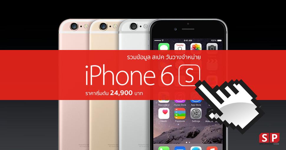 SP - iPhone 6S_Price