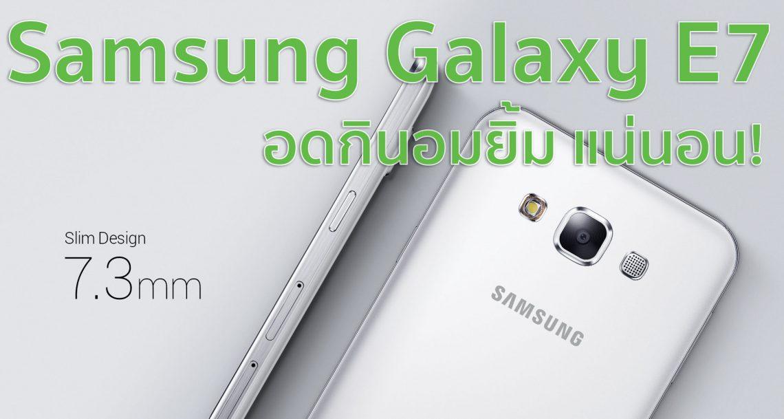 Samsung Galaxy E7 จะไม่ได้อัพเดต Android Lollipop แน่นอน!
