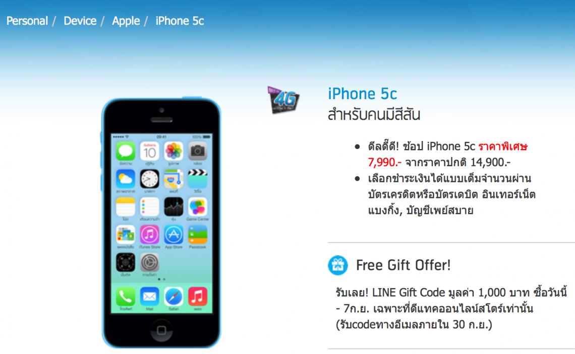 dtac ลดราคา iPhone 5c เครื่องเปล่าเน้นๆ 50% แบบไม่ต้องติดสัญญา!!