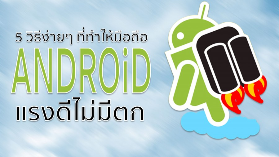 android fly
