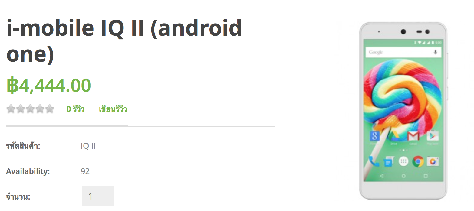 i mobile IQ II Price