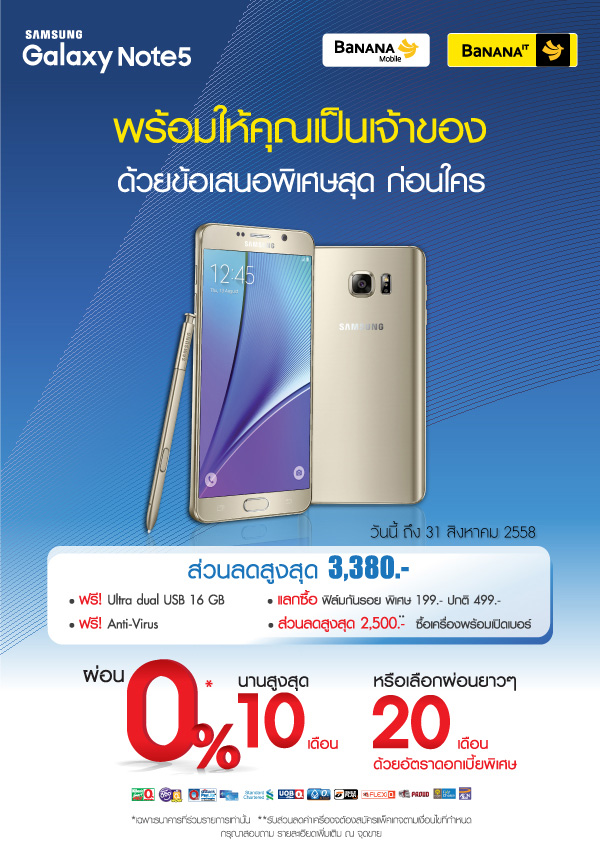 samsung-galaxy-note-5-promotion