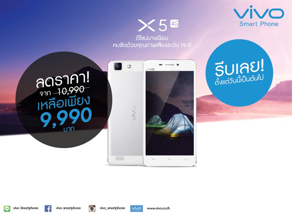 [PR] vivo ประกาศปรับสมาร์ทโฟนสุดคุ้ม vivo X5 เหลือเพียง 9,990 บาท
