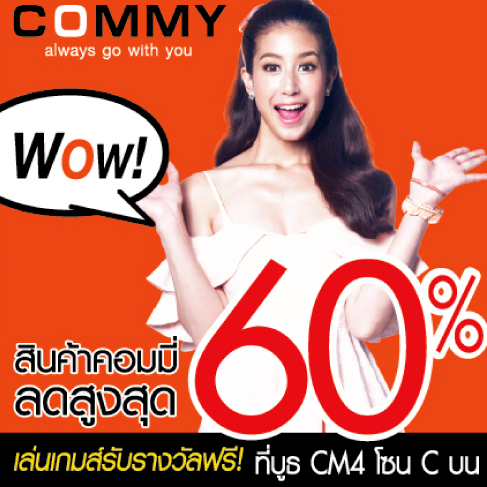 07-commy