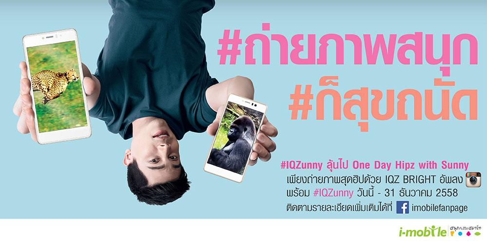i-mobile จัดกิจกรรม #ถ่ายภาพสนุก #ก็สุขถนัด ลุ้นไปเที่ยวแบบชิคๆ กับซันนี่ สุวรรณเมธานนท์