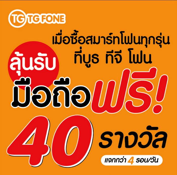 11-TGfone