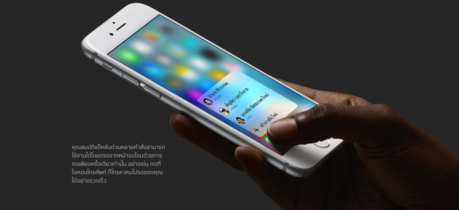 3D Touch iPhone 6S-0000