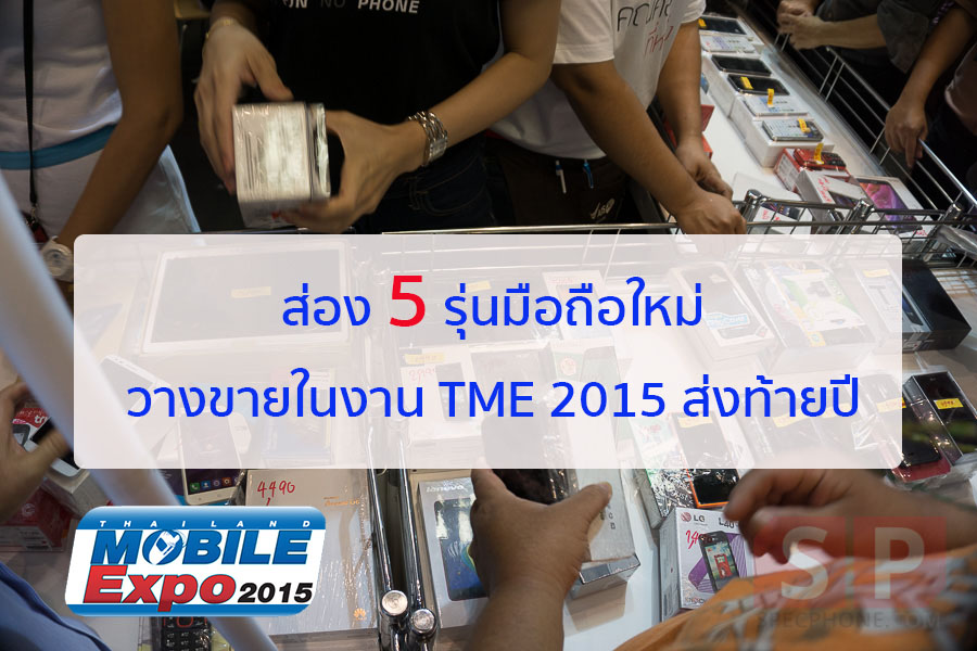 5 New Smartphone TME 2015 SpecPhone 30 copy