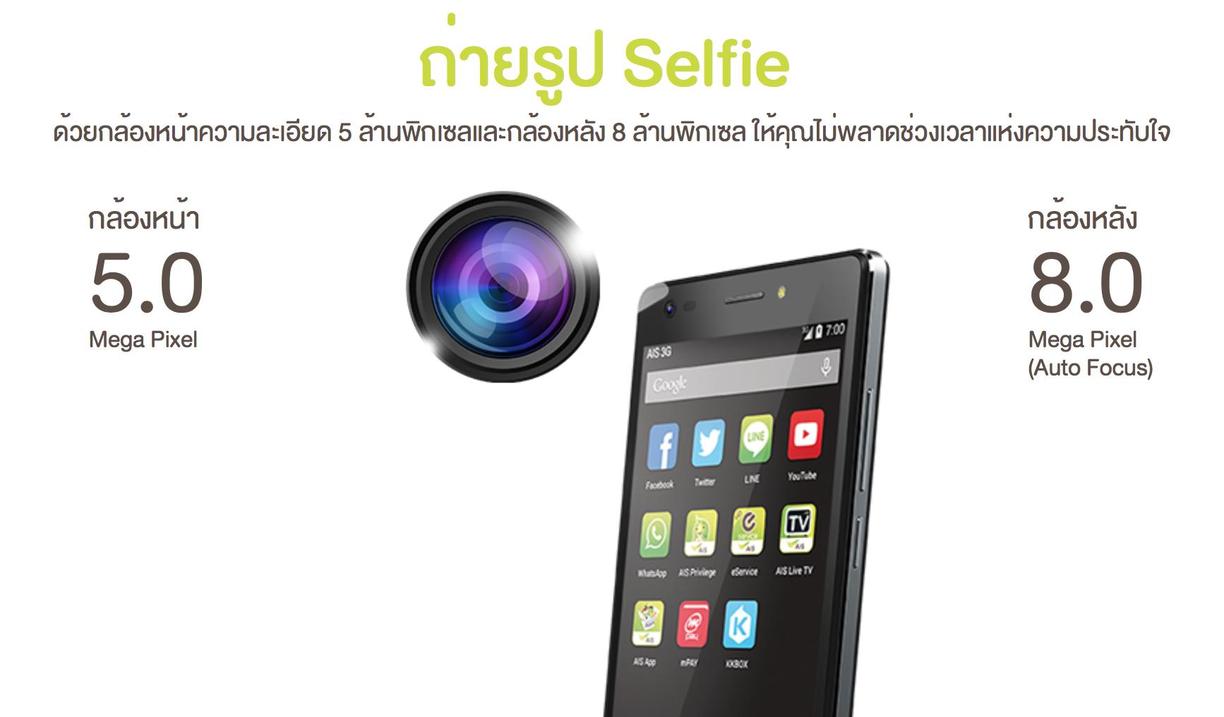AIS-Lava-A1-SpecPhone-001