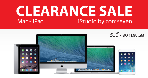 [PR] Clearance Sale ลดกระหน่ำ ล้างสต๊อก Mac iPad รับส่วนลดสูงสุด 11,000.- ที่ร้าน iStudio by comseven