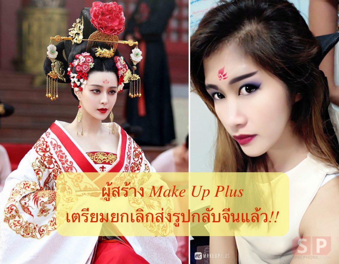 ผู้สร้าง App แต่งหน้าจีน ขอโทษคนไทย พร้อมสัญญาจะยกเลิกการอัพโหลดภาพกลับจีน