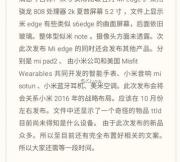 Rumors-about-the-Xiaomi-Mi-Edge-start-to-come-to-life2