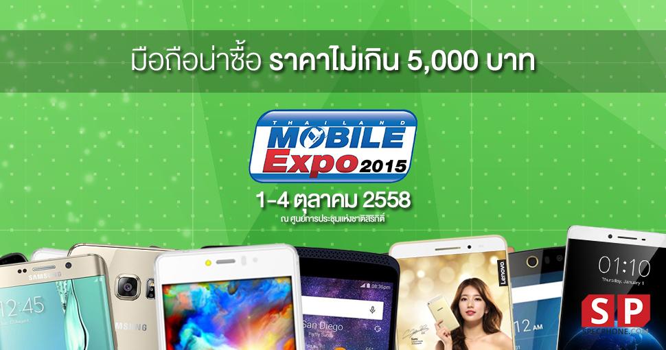 [TME 2015] แนะนำโทรศัพท์มือถือราคาไม่เกิน 5,000 บาท น่าซื้อในงาน Thailand Mobile Expo 2015 ส่งท้ายปี